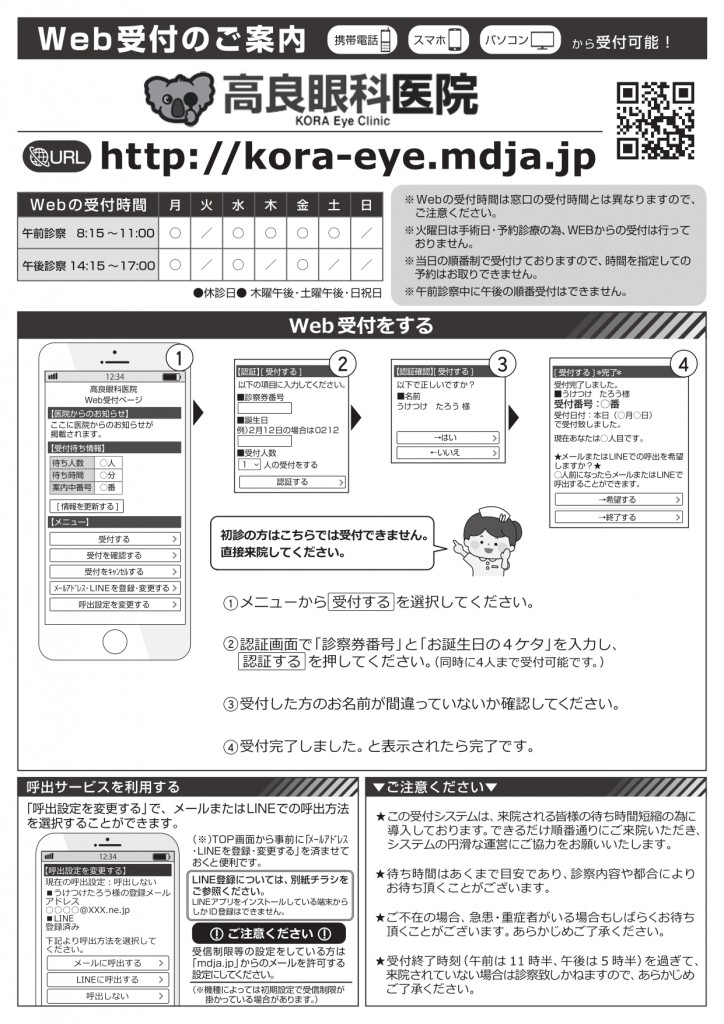 kora-eye-flier_pages-to-jpg-0001